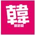 韓劇新聞、預告片