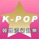 K-POP music New!
